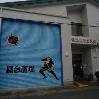 鴨江北町公民館トイレ改修工事の画像1